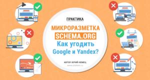Микроразметка Schema.org - как угодить Google и Yandex одновременно?