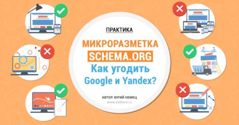 Микроразметка Schema.org — как угодить Google и Yandex одновременно?