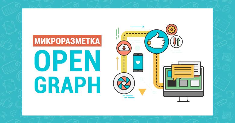Микроразметка сайта - Open Graph
