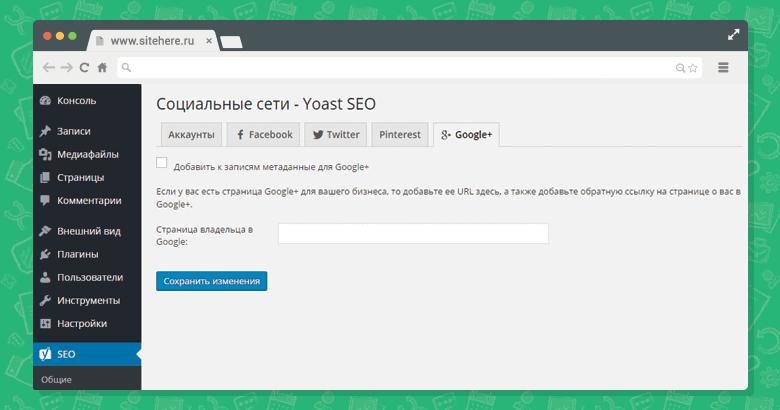 Вкладка Google+ Yoast SEO