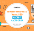 Плагин WordPress Seo by Yoast настройка — Часть 1