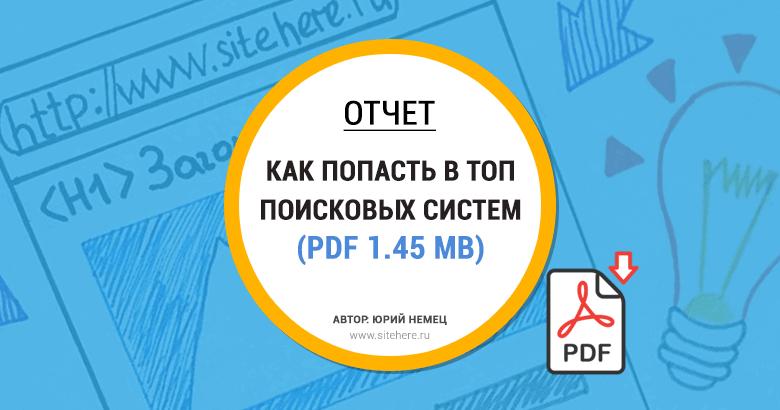 Бесплатный PDF отчет: Как попасть в ТОП поисковых систем
