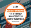 Что такое контент-маркетинг? Полное руководство по контент-маркетингу!