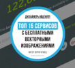 Бесплатные векторные графические изображения для сайта — ТОП 15 лучших сервисов с бесплатными векторными изображениями