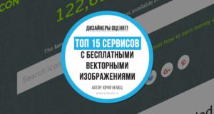 ТОП-15 лучших сервисов с бесплатными векторными изображениями