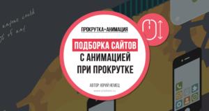 Подборка сайтов с анимацией при прокрутке для вдохновения