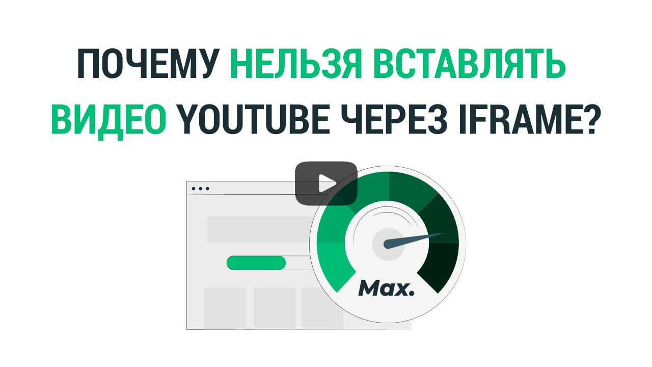 Почему нельзя вставлять видео Youtube на сайт через Iframe
