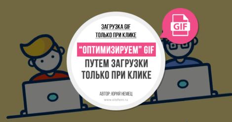 Как сделать воспроизведение GIF по клику — ускоряем загрузку сайта путем загрузки GIF при клике
