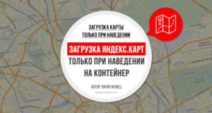 Оптимизация загрузки Яндекс.Карты на сайте - загрузка Яндекс.Карты при...