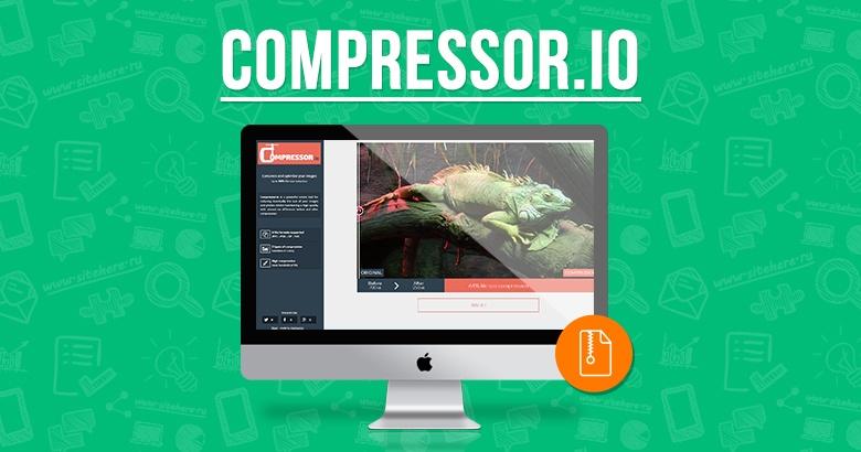 Сервис сжатия изображений онлайн compressor.io