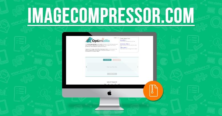 Сжать изображения онлайн imagecompressor.com
