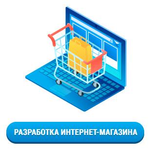 Разработка интернет-магазина под ключ