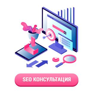 Консультация по SEO продвижению сайта в Google и Яндекс