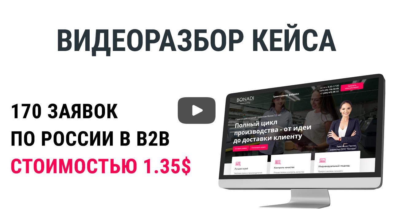 Продвижение белорусского бренда трикотажной одежды. Кейс Bonadi