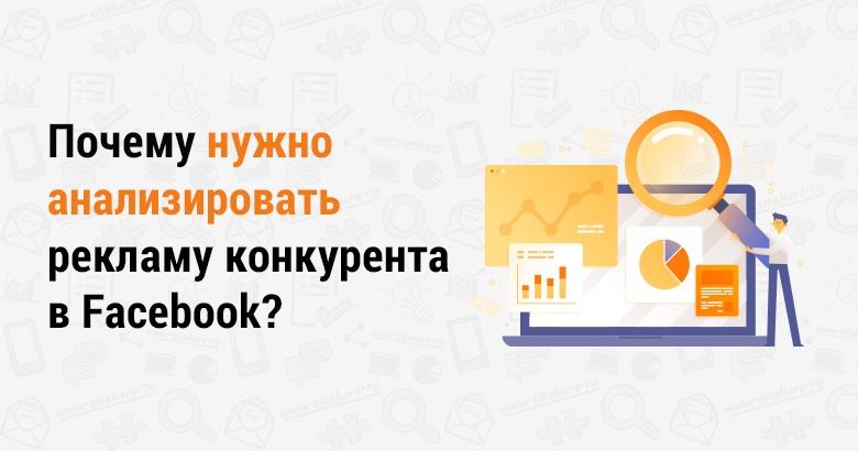 Почему нужно анализировать рекламу конкурента в Facebook?
