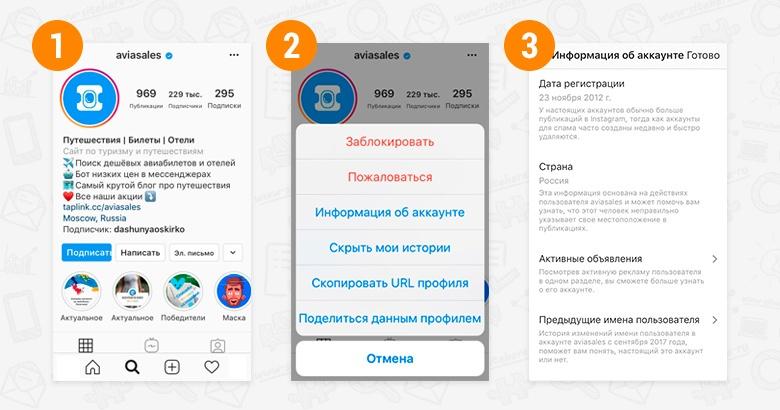 Ручной способ просмотра рекламы конкурента в Инстаграм