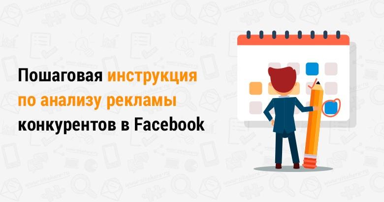 Пошаговая инструкция по анализу рекламы конкурентов в Facebook