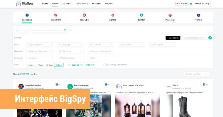 Интерфейс сервиса BigSpy