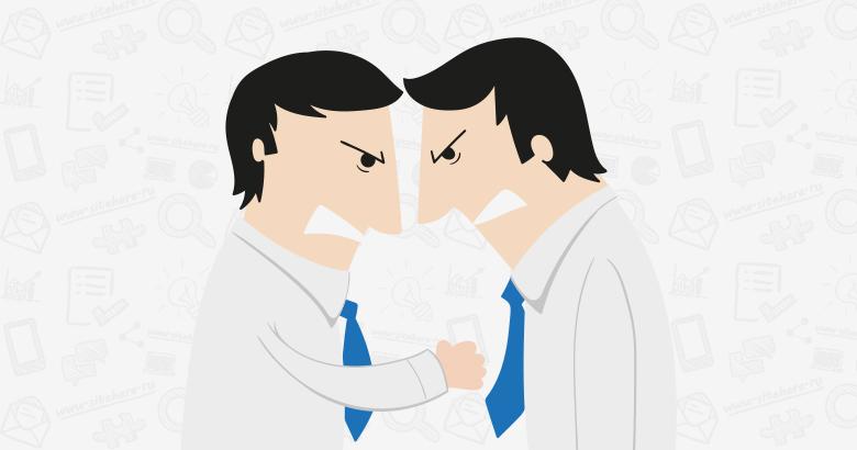 Конфликты между сотрудниками или отделами