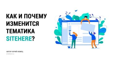 Как и почему измениться тематика проекта Sitehere?