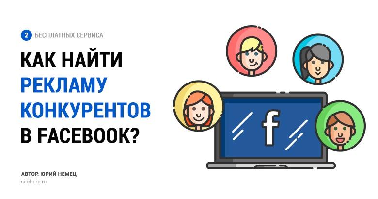 Как посмотреть рекламу конкурентов в Facebook?