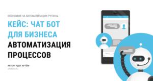 Кейс чат бота по автоматизации бизнес процессов и сбора клиентов