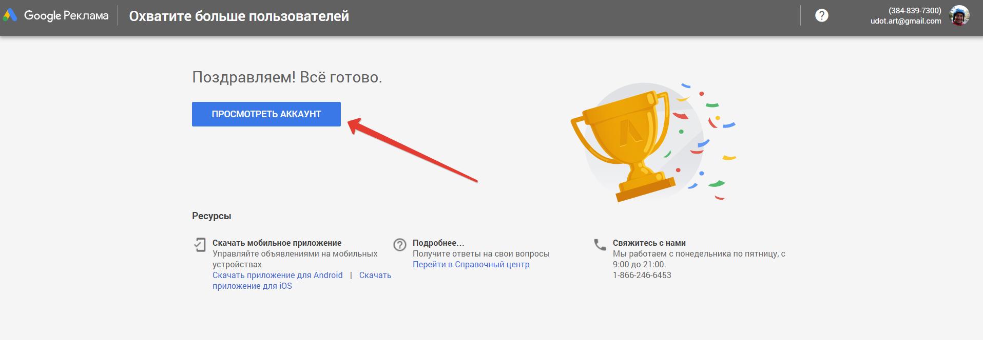 Google Keyword Planner финал