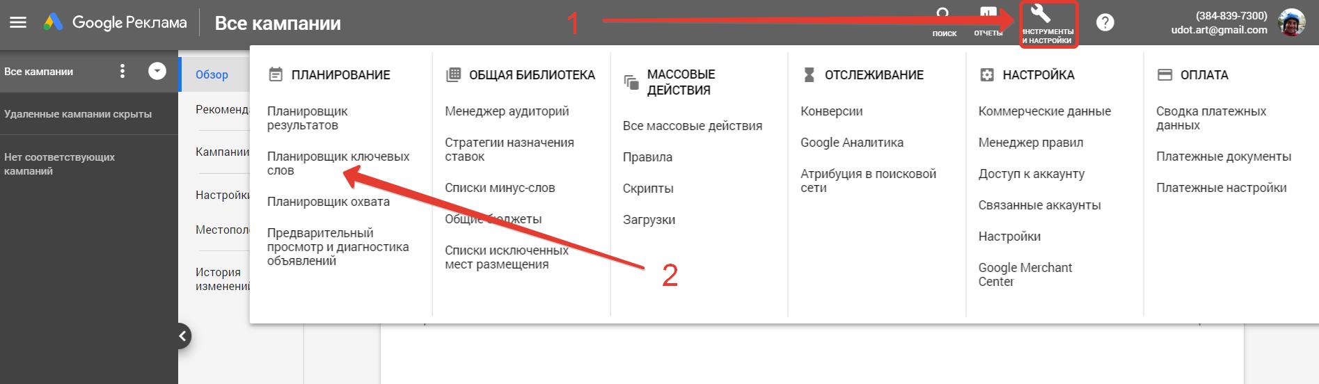 Google Keyword Planner меню