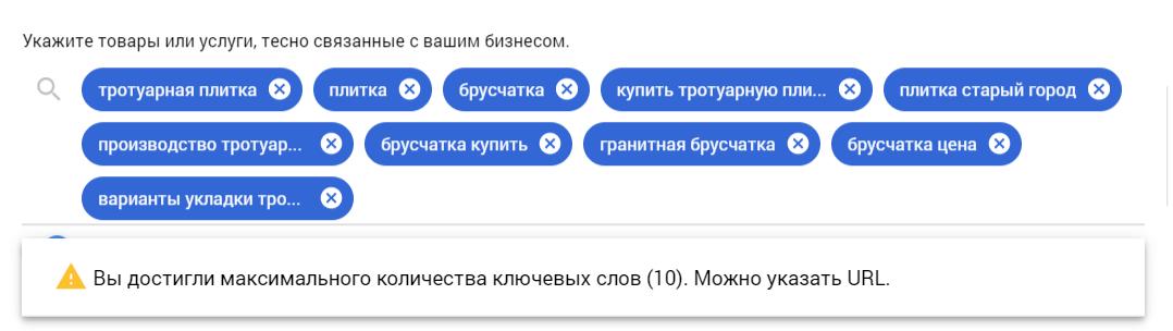 Google Keyword Planner до десяти запросов