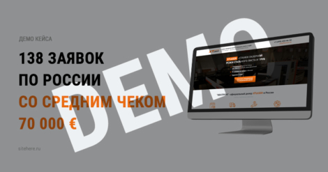 138 заявок по России со средним чеком 70 000 евро