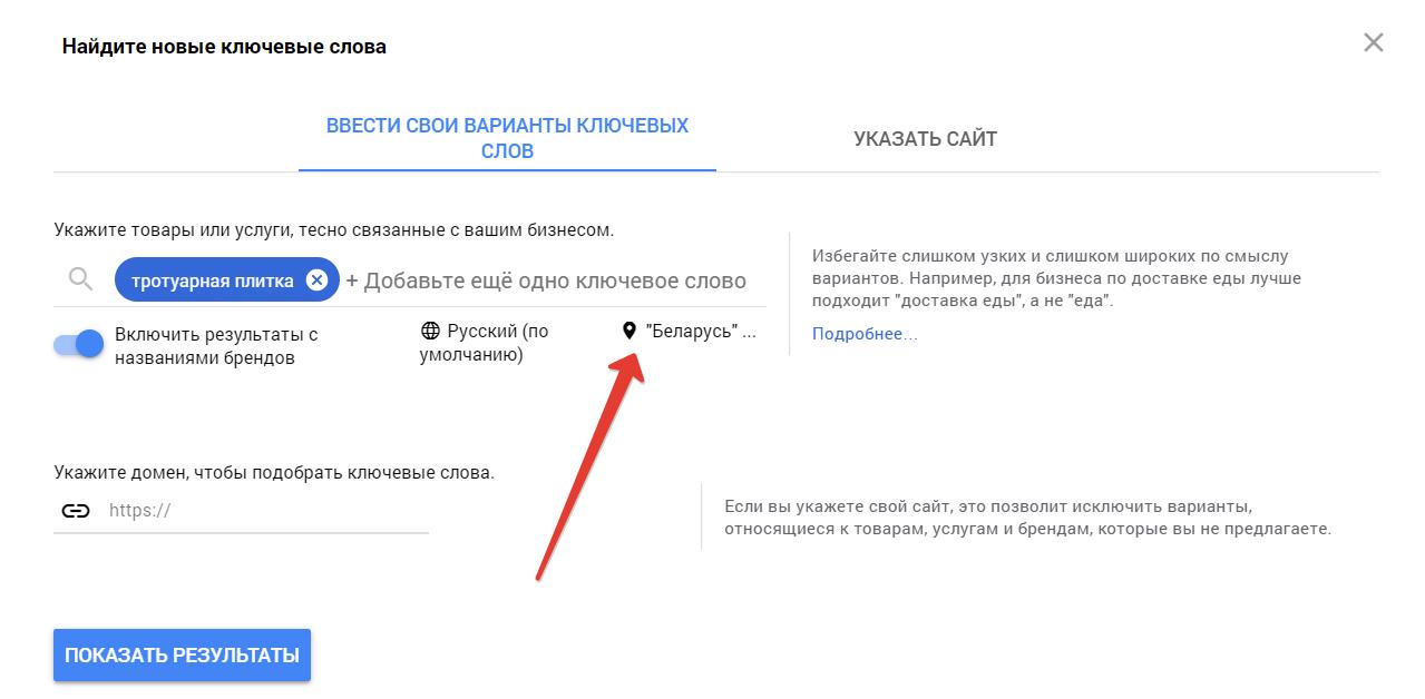 Google Keyword Planner местоположение