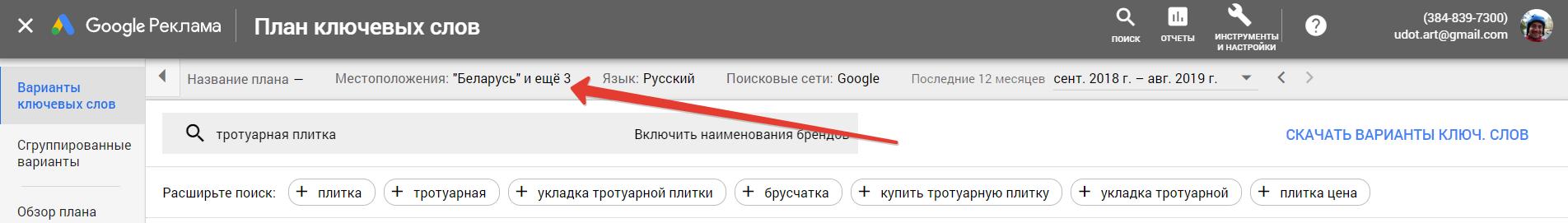 Google Keyword Planner выбор местоположения