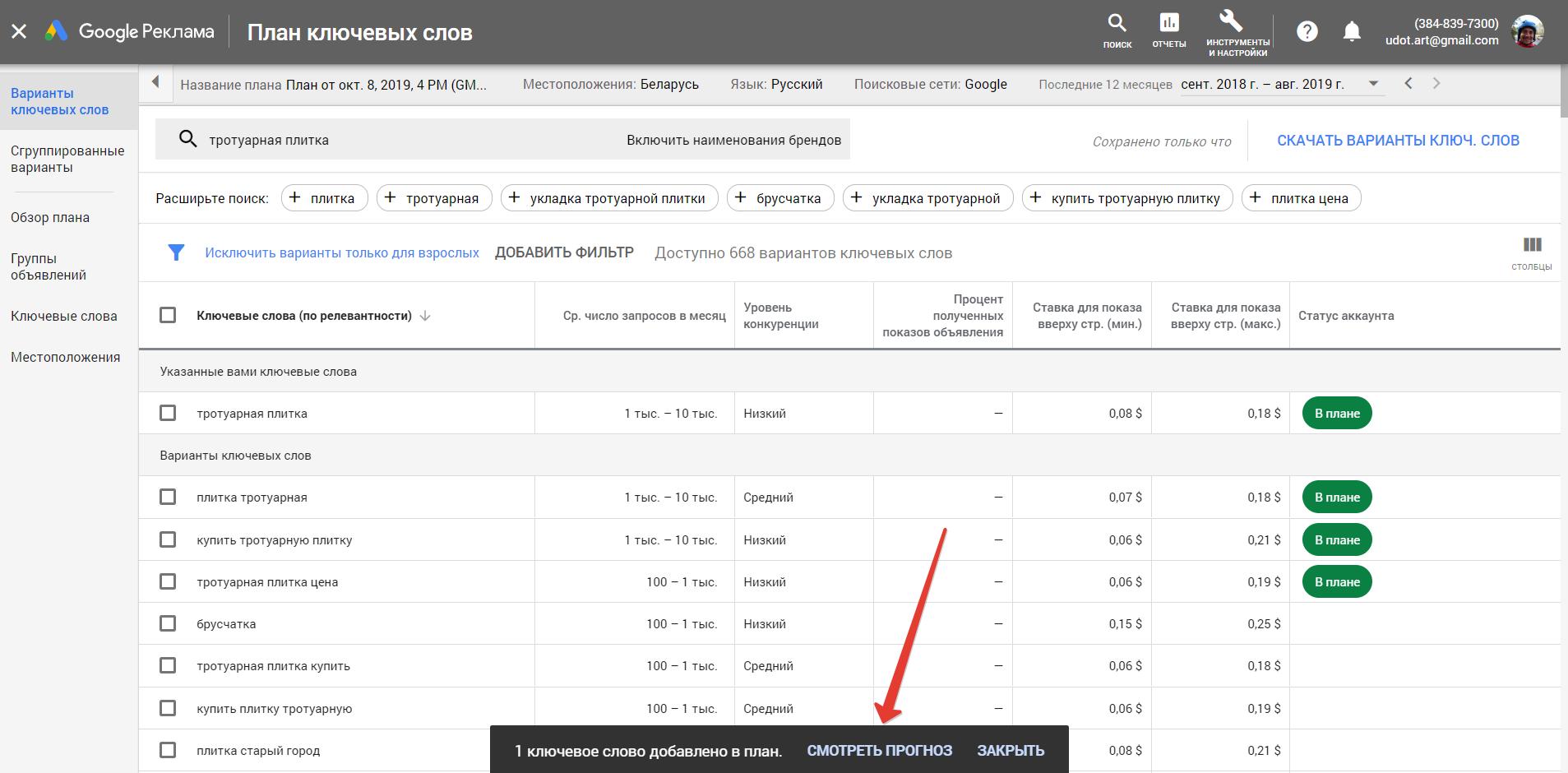 Google Keyword Planner посмотреть прогноз