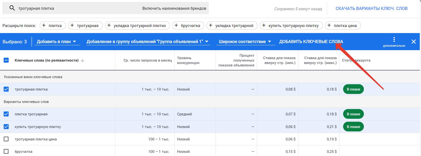 Google Keyword Planner добавление в план