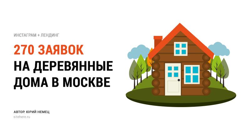 270 обращений за сезон по теме строительства деревянных домов