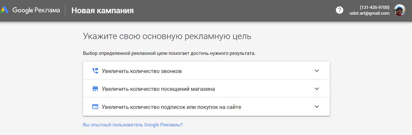 Google Keyword Planner после авторизации
