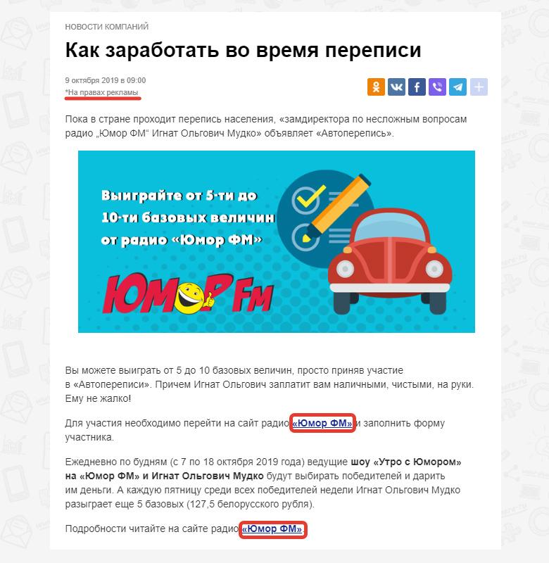 Рекламная страница акции
