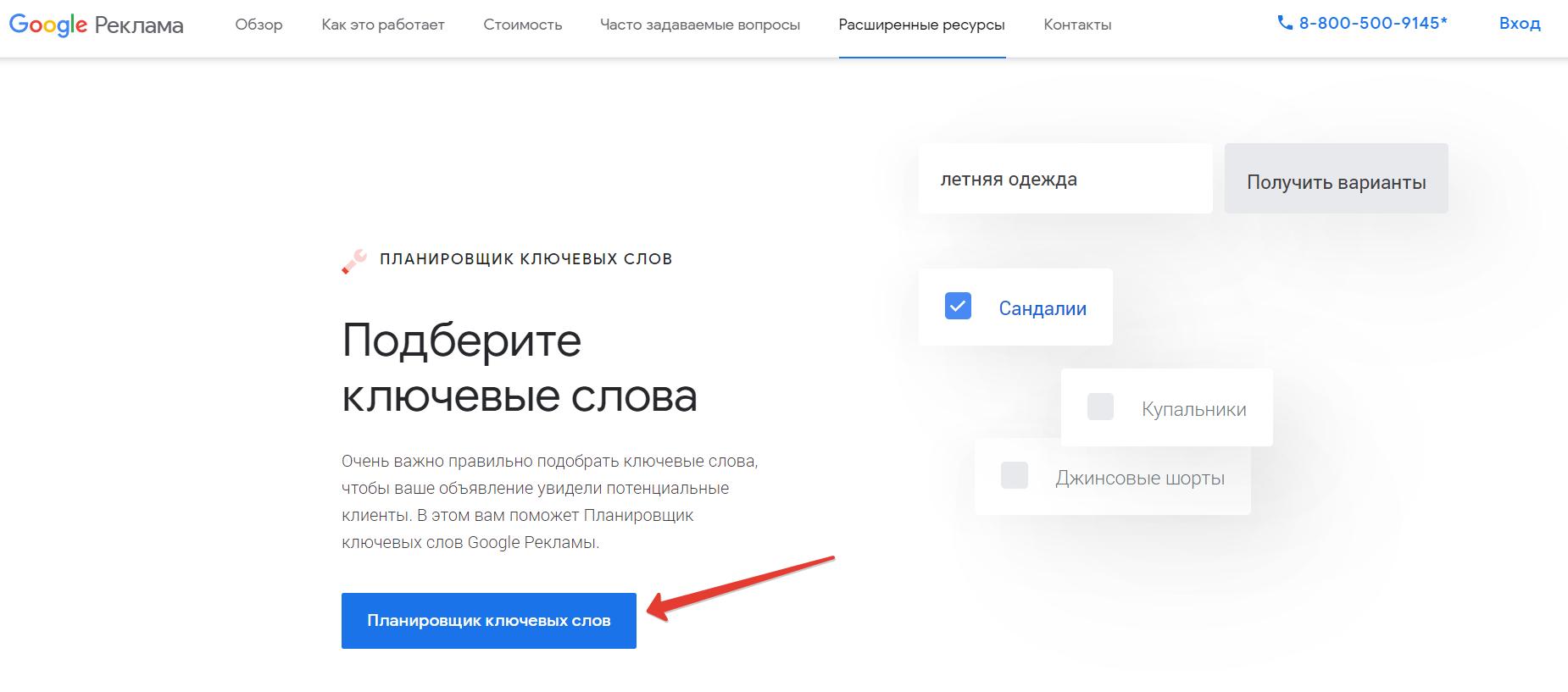 Google Keyword Planner начало
