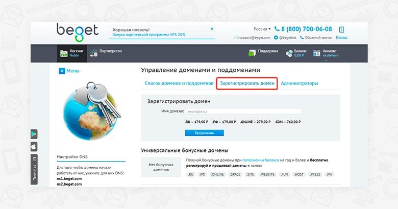 """Пункт """"Зарегистрировать домен"""""""