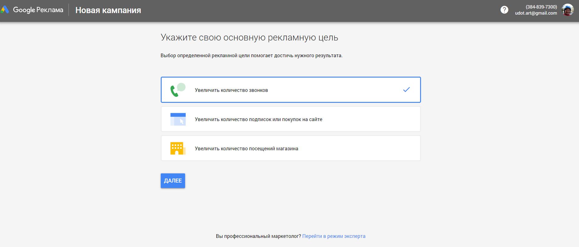 Google Keyword Planner основная рекламная цель