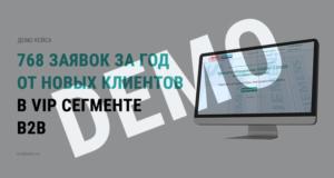 768 заявок за год от новых клиентов в VIP сегменте b2b