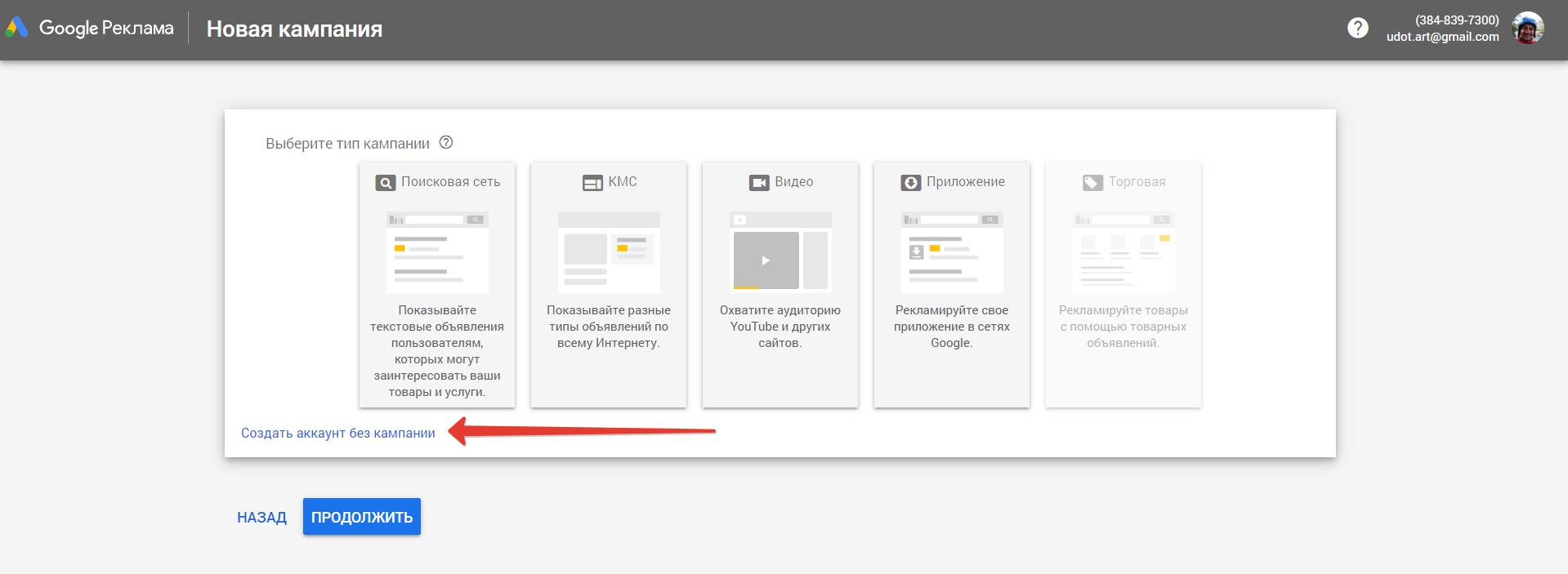 Google Keyword Planner тип кампании