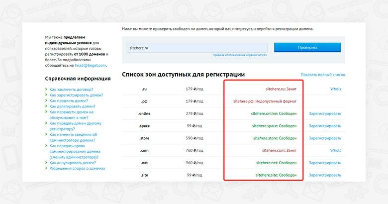 Результат проверки домена