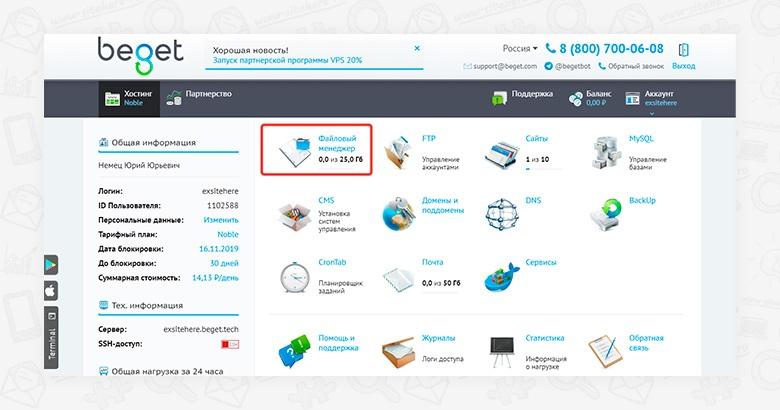 Файловый менеджер в админ-панели