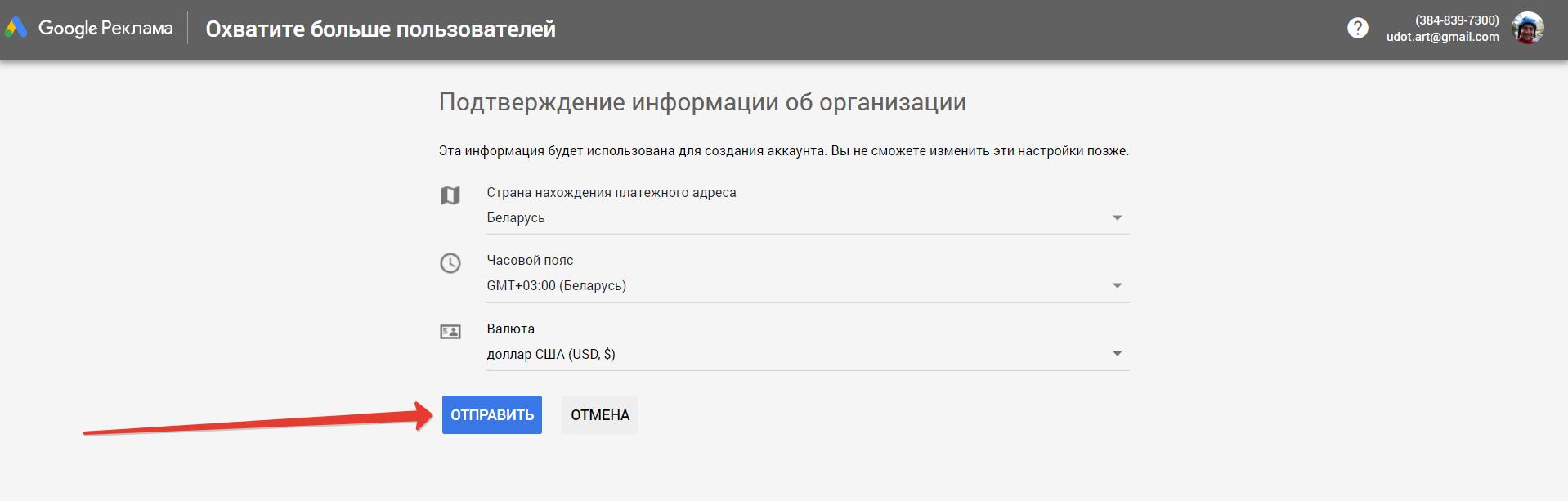 Google Keyword Planner подтверждение организации