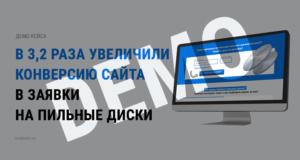 В 3,2 раза увеличили конверсию сайта в заявки на пильные диски
