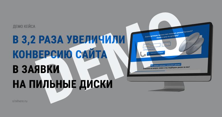 v-32-raza-uvelichili-konversiyu-sajta-v-zayavki-na-pilnye-diski