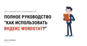 Полное руководство Как использовать Яндекс Вордстат в 2020 году?