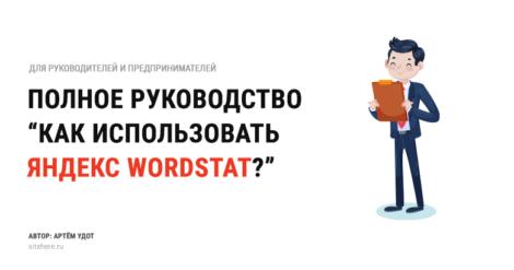 Полное руководство «Как использовать Яндекс Вордстат в 2020 году?»