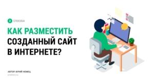 Как разместить (опубликовать) сайт в сети интернет